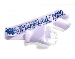 Белая Лента выпускник с синим глиттером