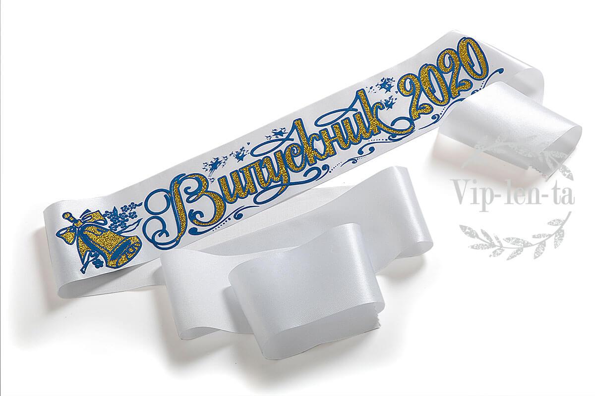 Белая Лента выпускник с синим рельефным изображением