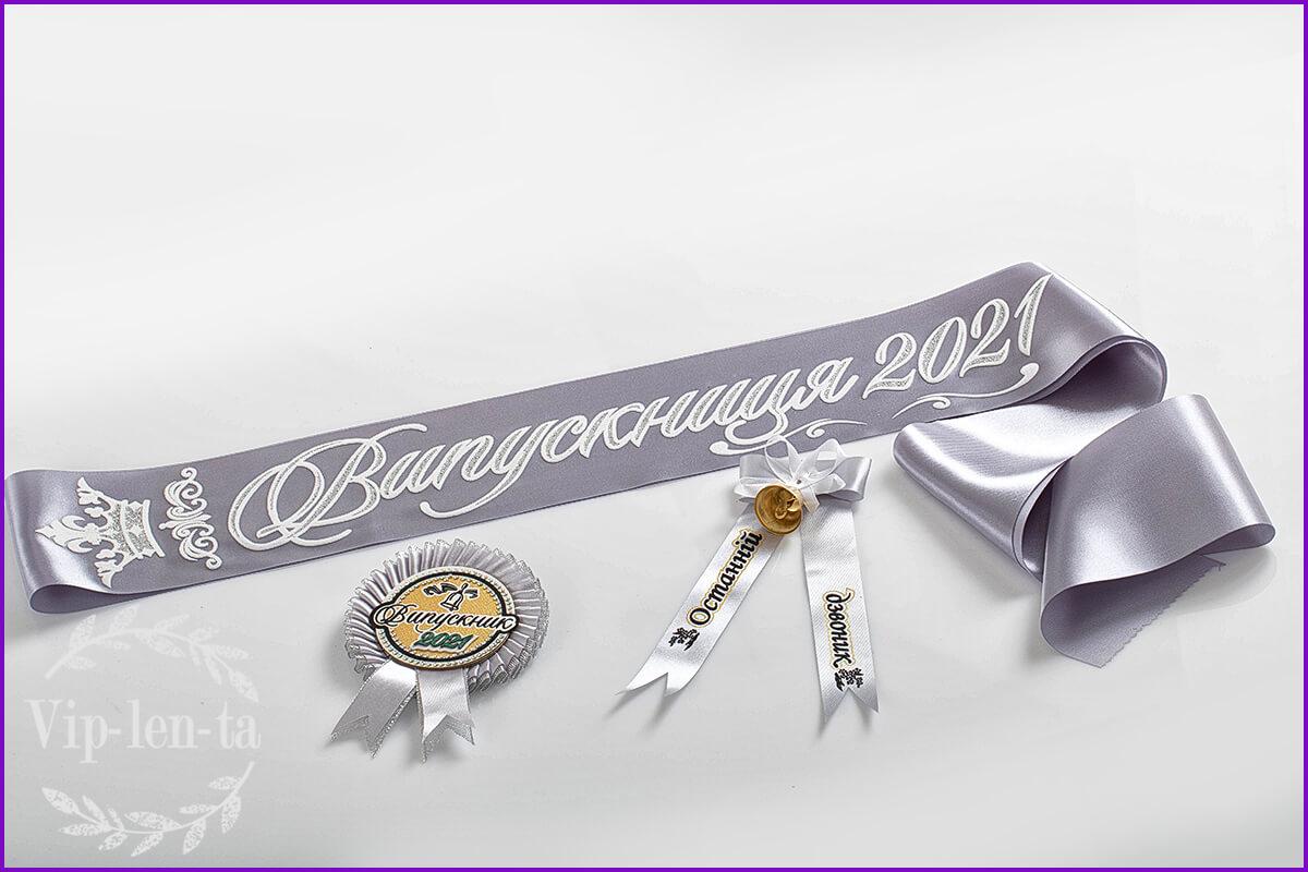 Серебряная Лента выпускник с короной набор