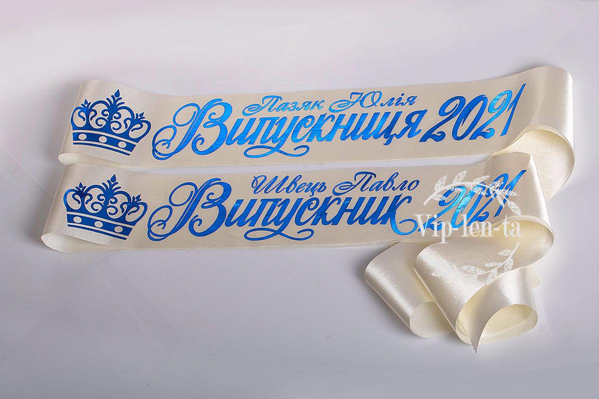 Бежевого цвета Лента с именем и фамилией с бирюзовым изображением