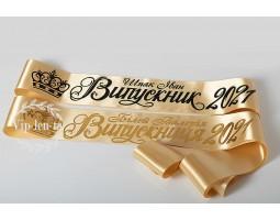 Стального золота цвета Лента с именем и фамилией