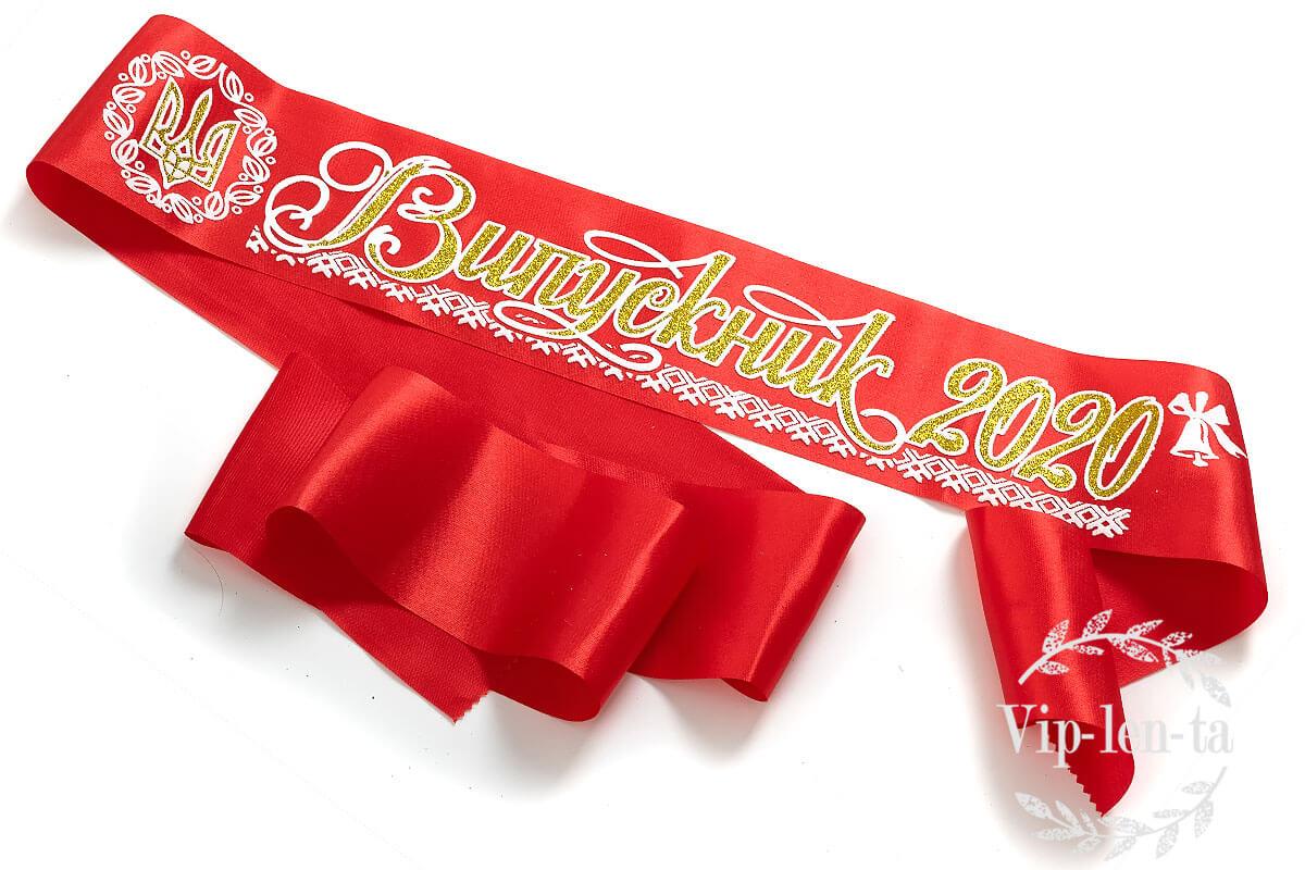 Красная Лента выпускник с гербом