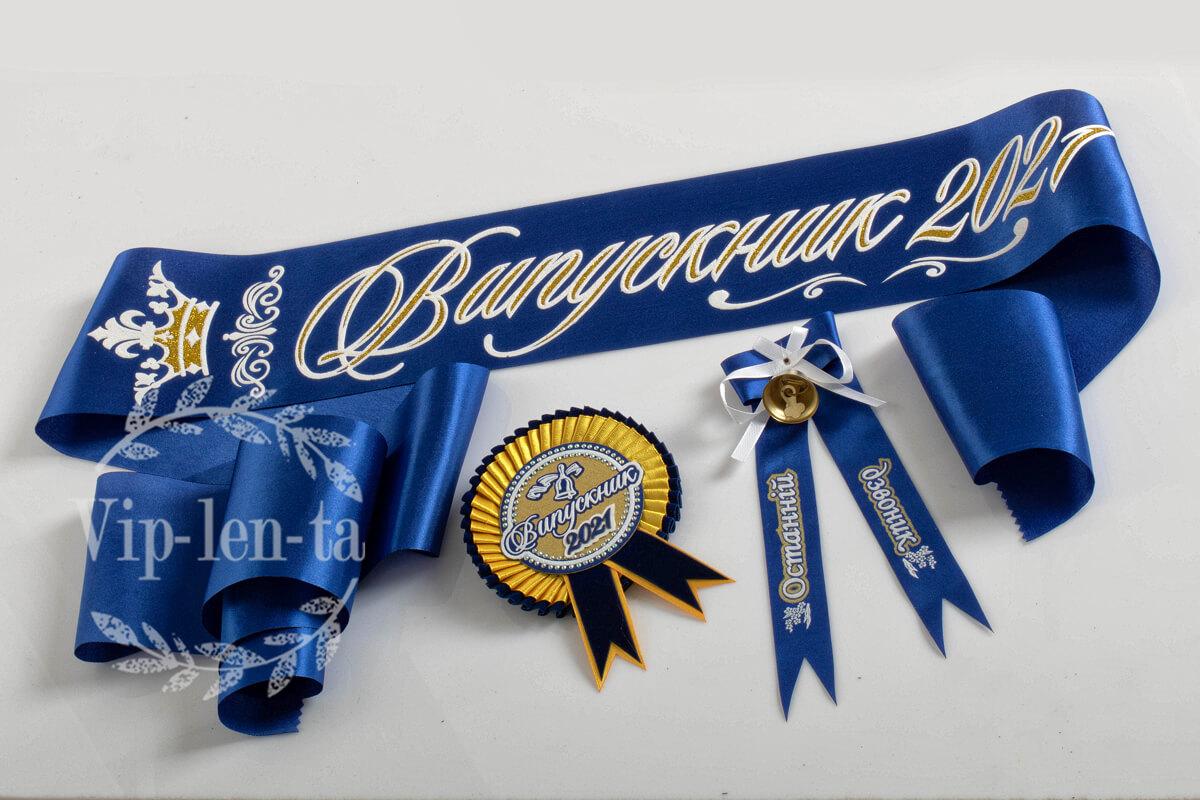 Синие выпускные Ленты рельефные с короной в наборе