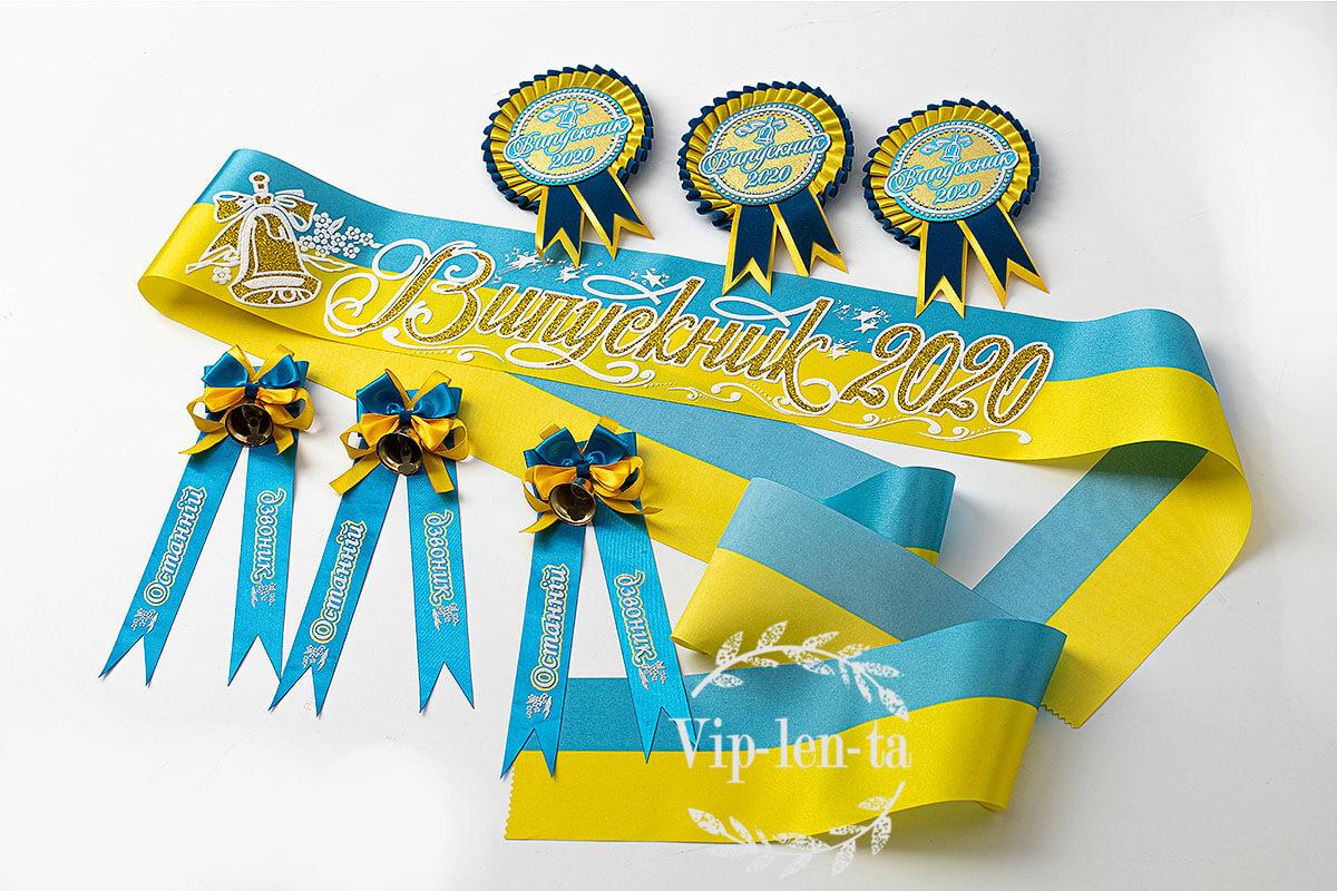 Желто-голубые Ленты на выпускной набор
