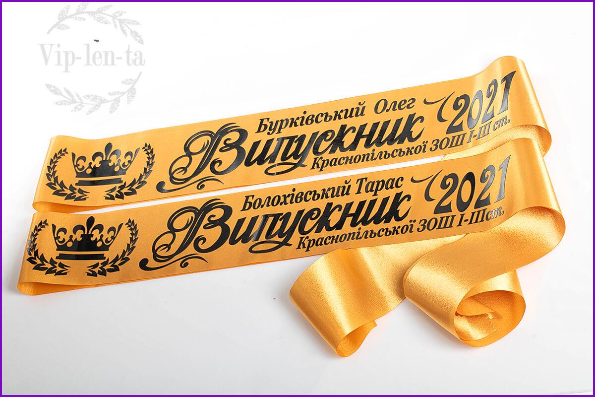 Золотого цвета Лента с именем и фамилией с черным изображением