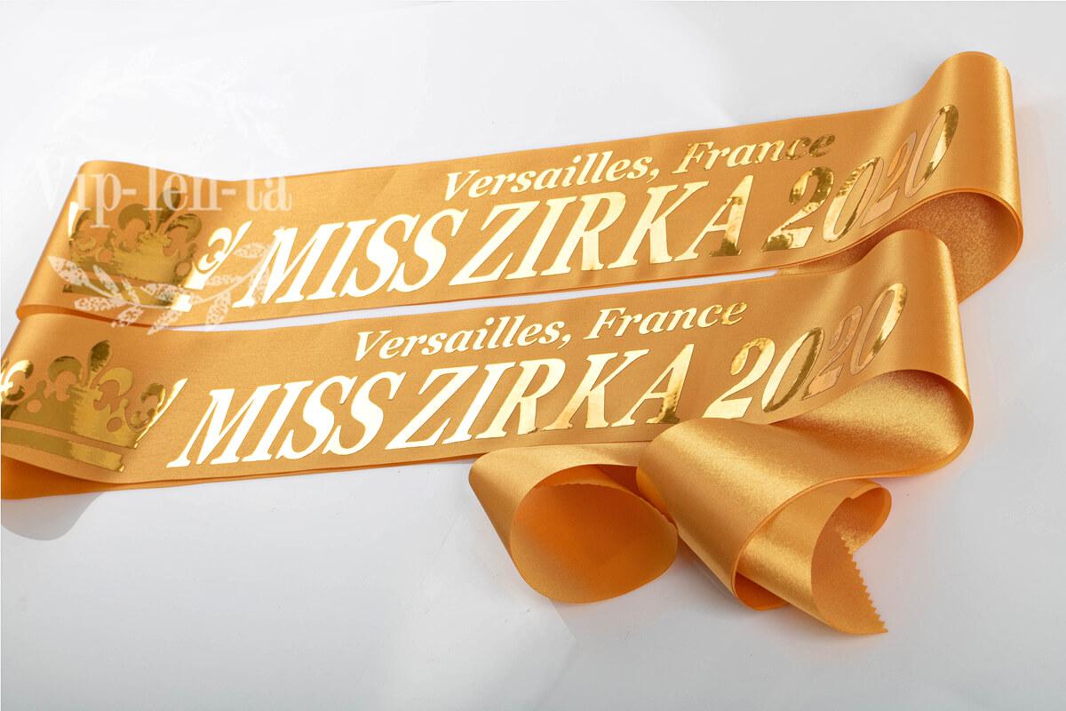 Ленты именные с золотым нанесением золотая