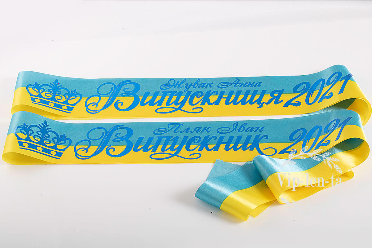 Желто-голубые именные ленты синим изображением