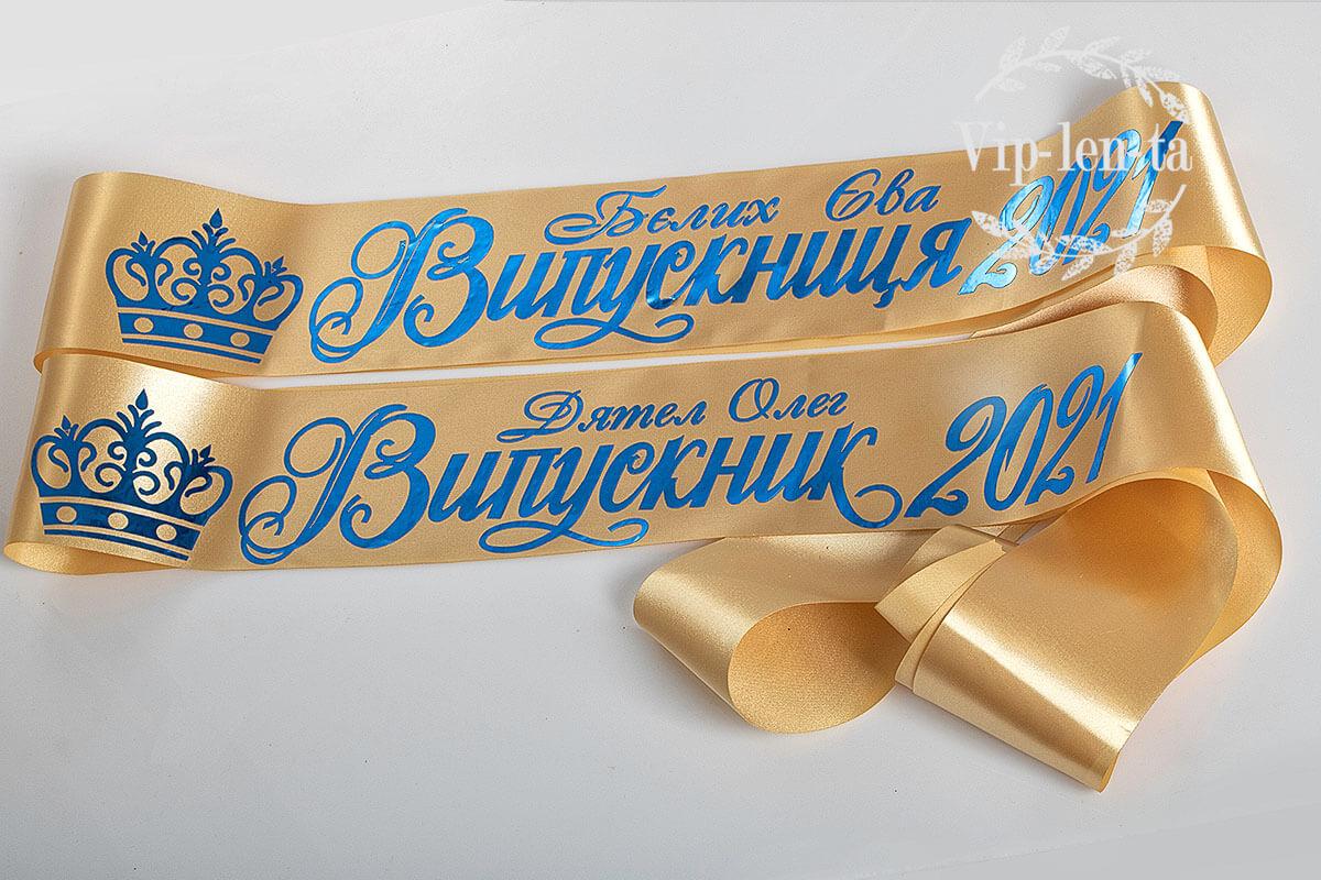 Стального золота цвета лента именная синим нанесением