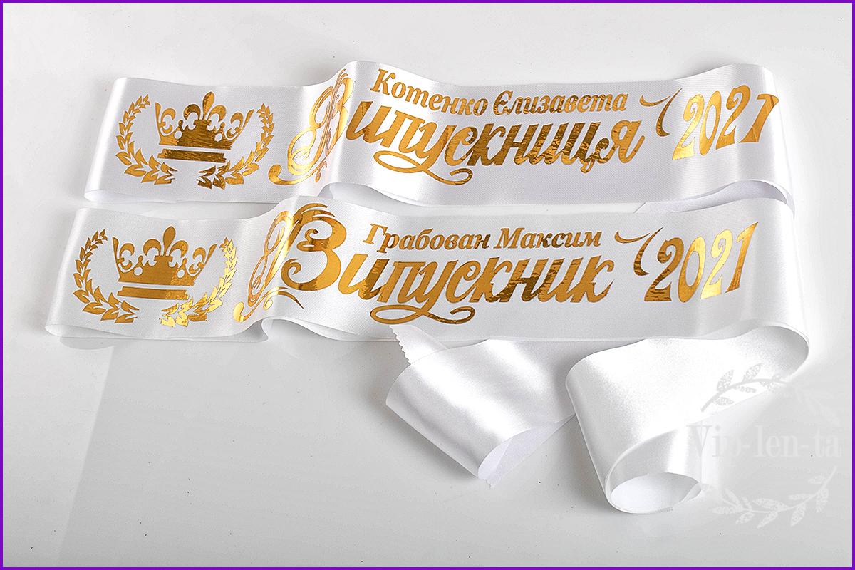 Белые золотым нанесением именные ленты