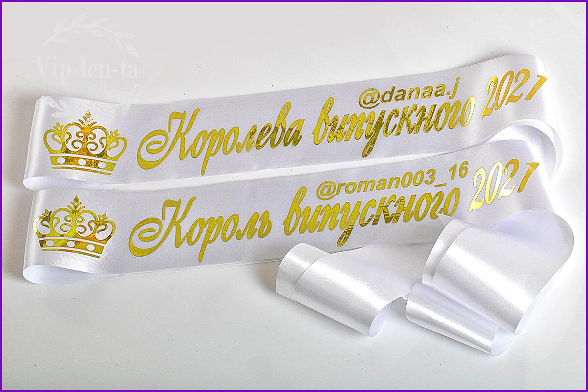 Белые золотым нанесением именные ленты король бала