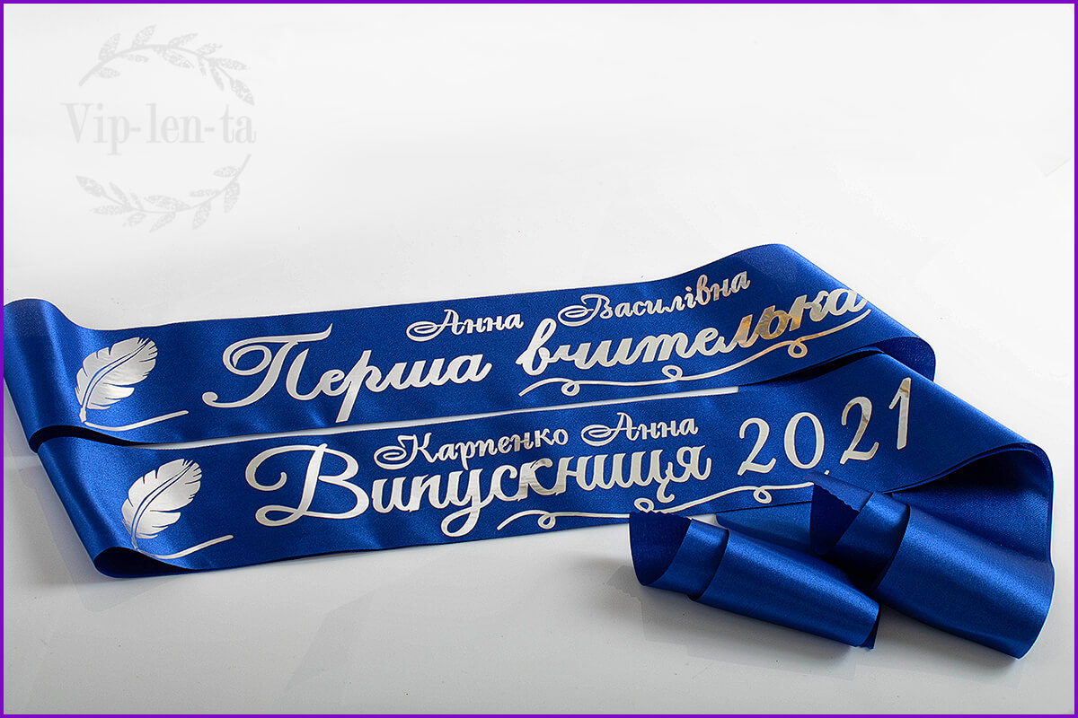 Синие именные серебром ленты с пером