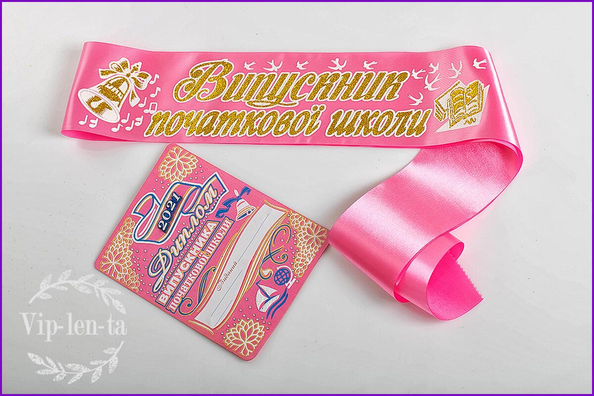 Розовая Лента для выпускника начальной школы в наборе