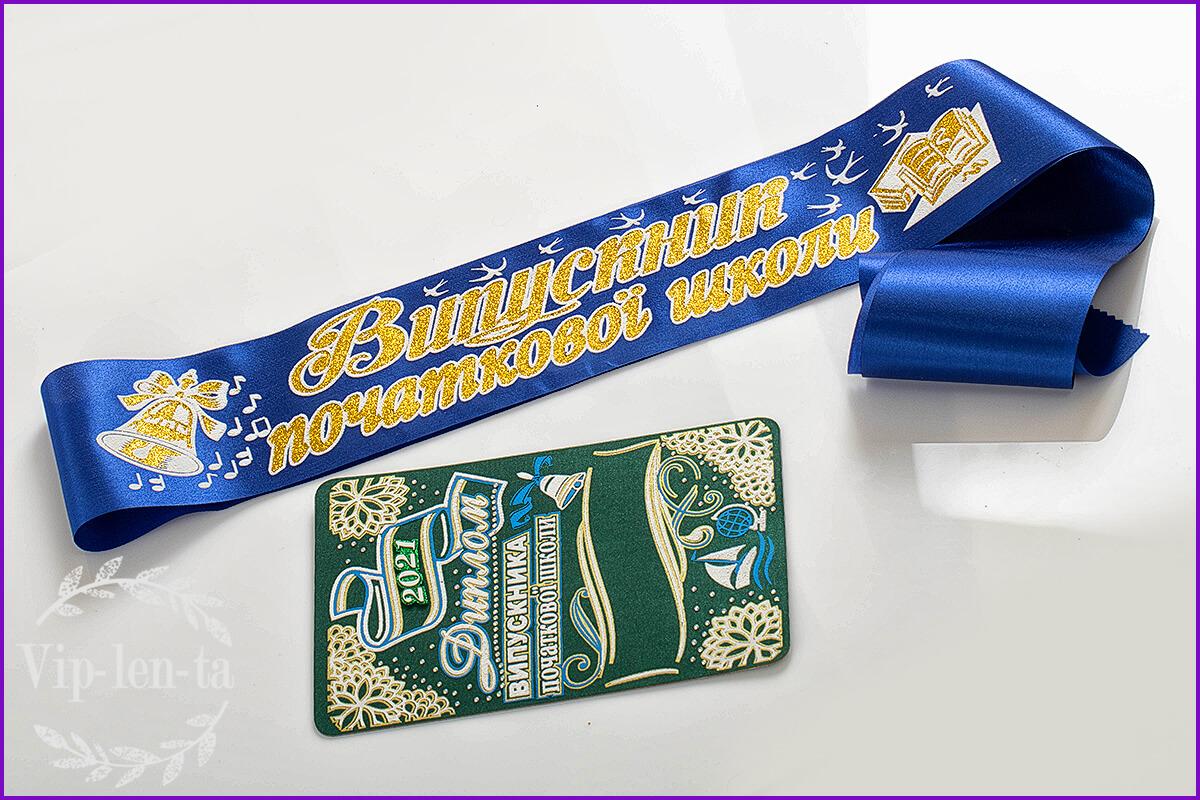 Синяя Лента для выпускника начальной школы рельефная с дипломом