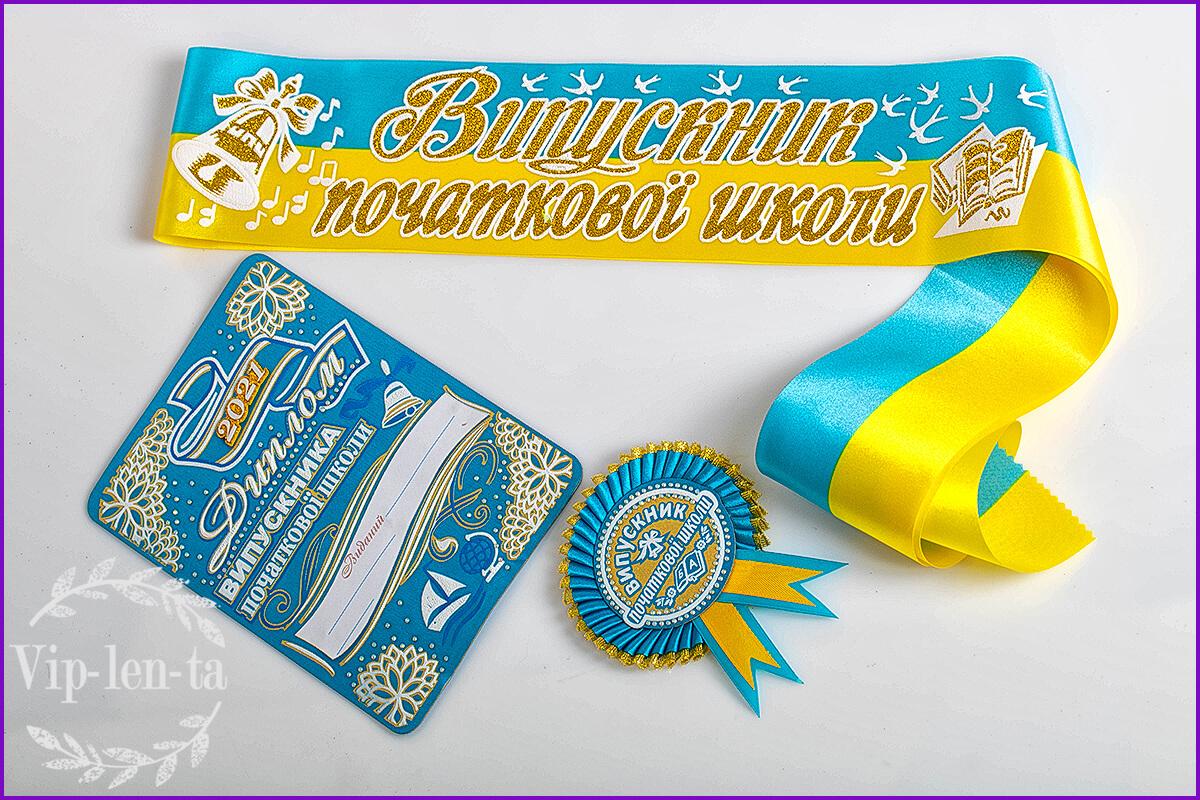 Желто-голубая Лента для начальной школы рельефная в наборе