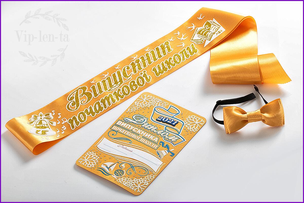 Золотая Лента для выпускника начальной школы рельефная в наборе