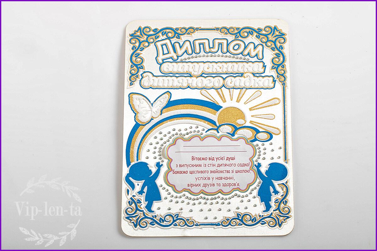 Диплом выпускника детского сада белого цвета с синим  рельефным нанесением