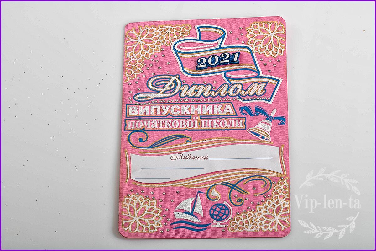 Диплом выпускнику начальной школы Розовый