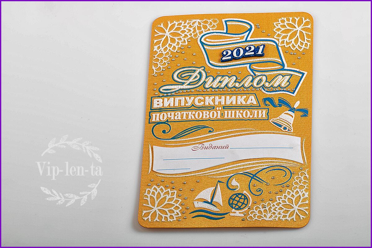 Диплом выпускнику начальной школы Золотой