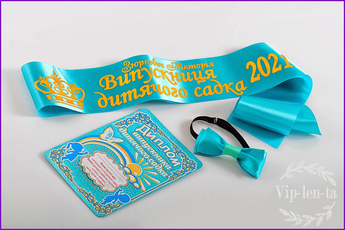 Бирюзовые рельефные выпускные ленты для детского сада в набооре