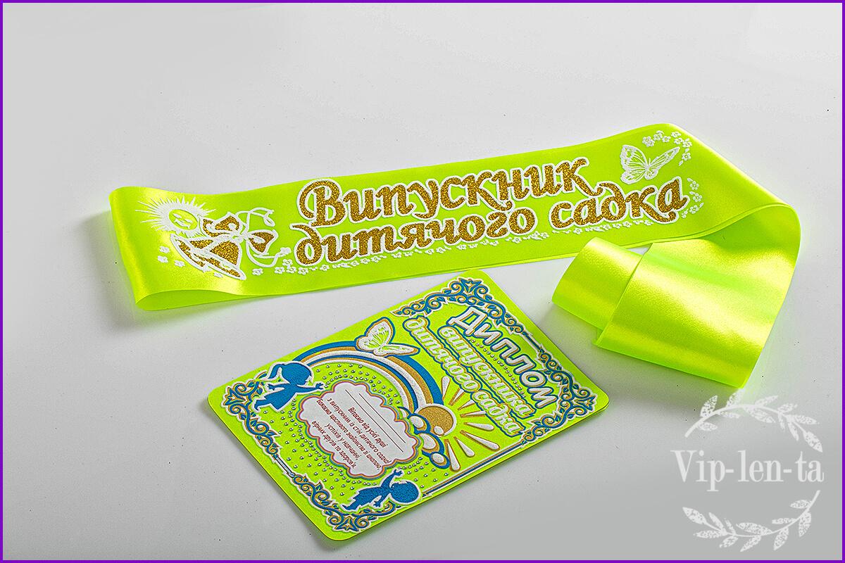 Салатные рельефные выпускные ленты для детского сада