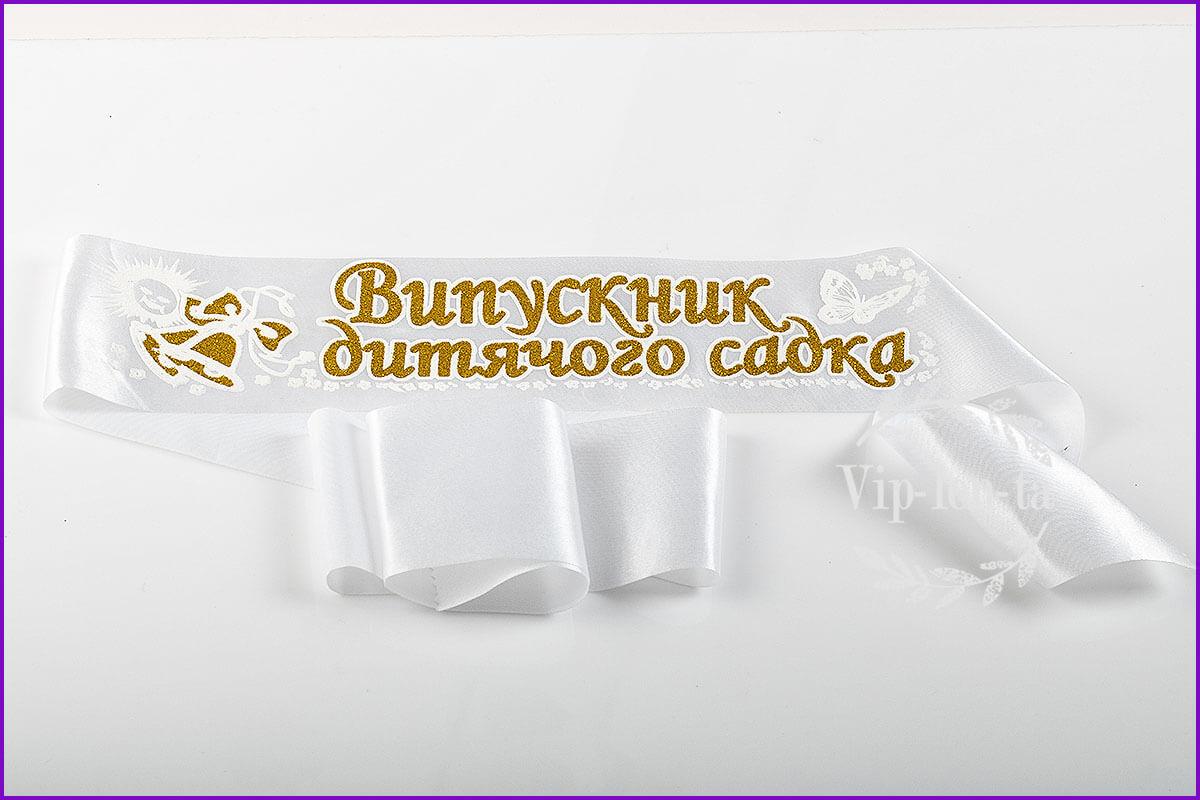 Белые рельефные выпускные ленты для детского сада золотом