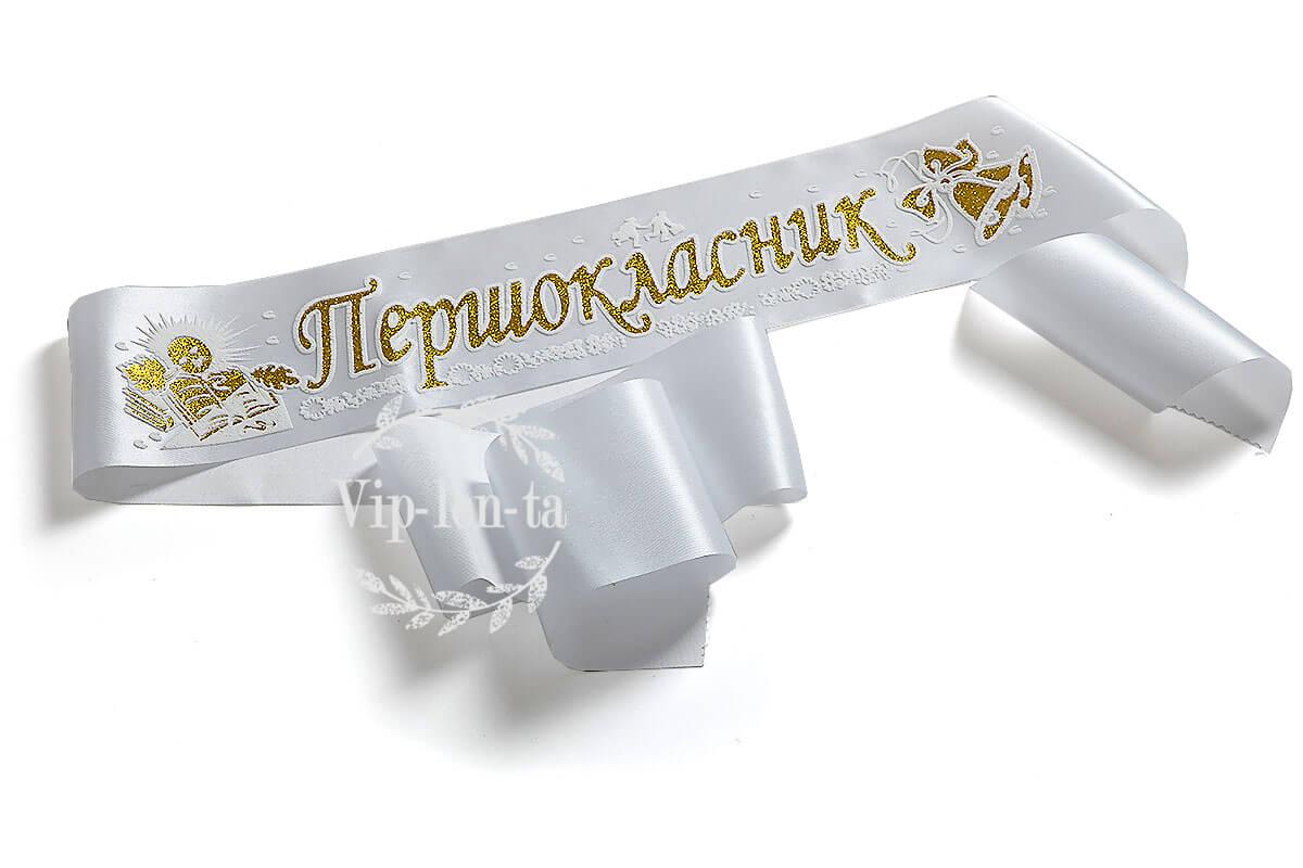 Лента Первоклассник белая с белым ободком