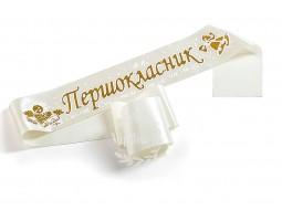 Лента Первоклассник бежевая с белым ободком