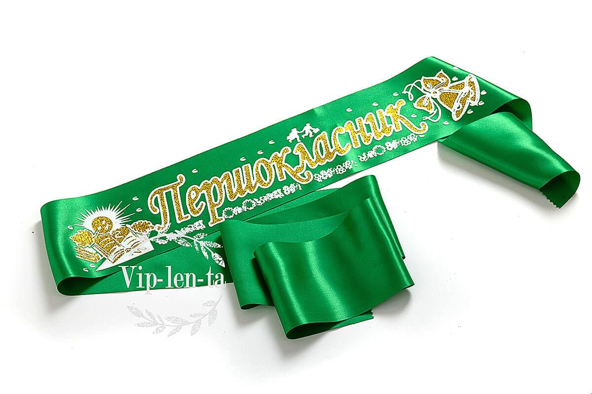 Лента Первоклассник зеленая