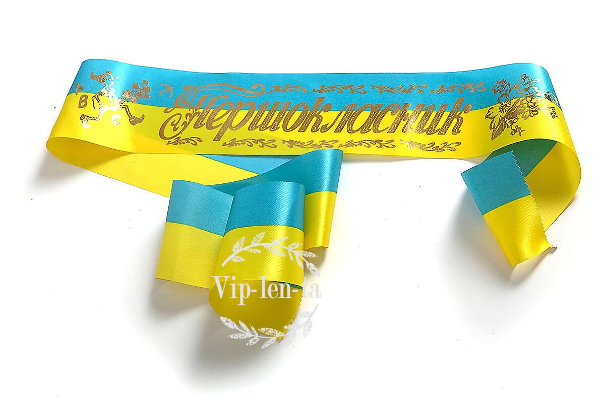 Лента Первоклассник желто-голубая фольгой