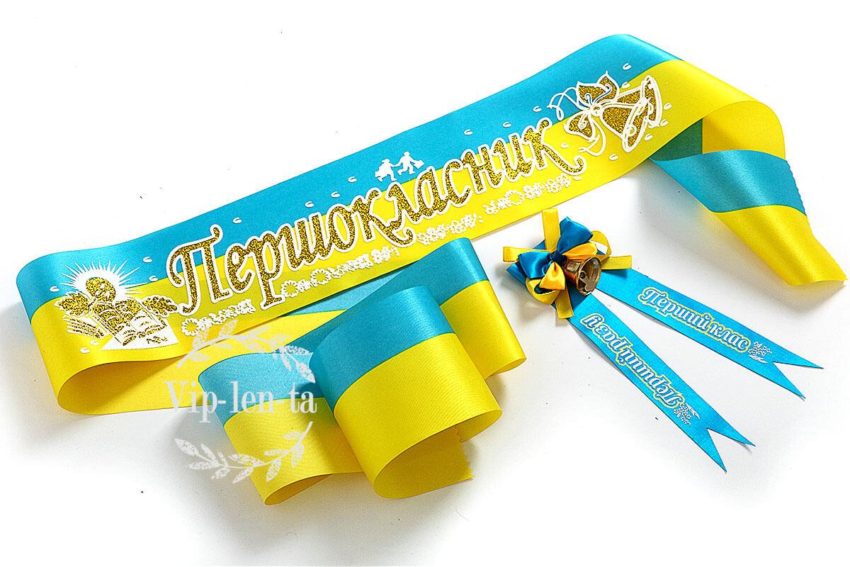 Лента Первоклассник желто-голубая набор