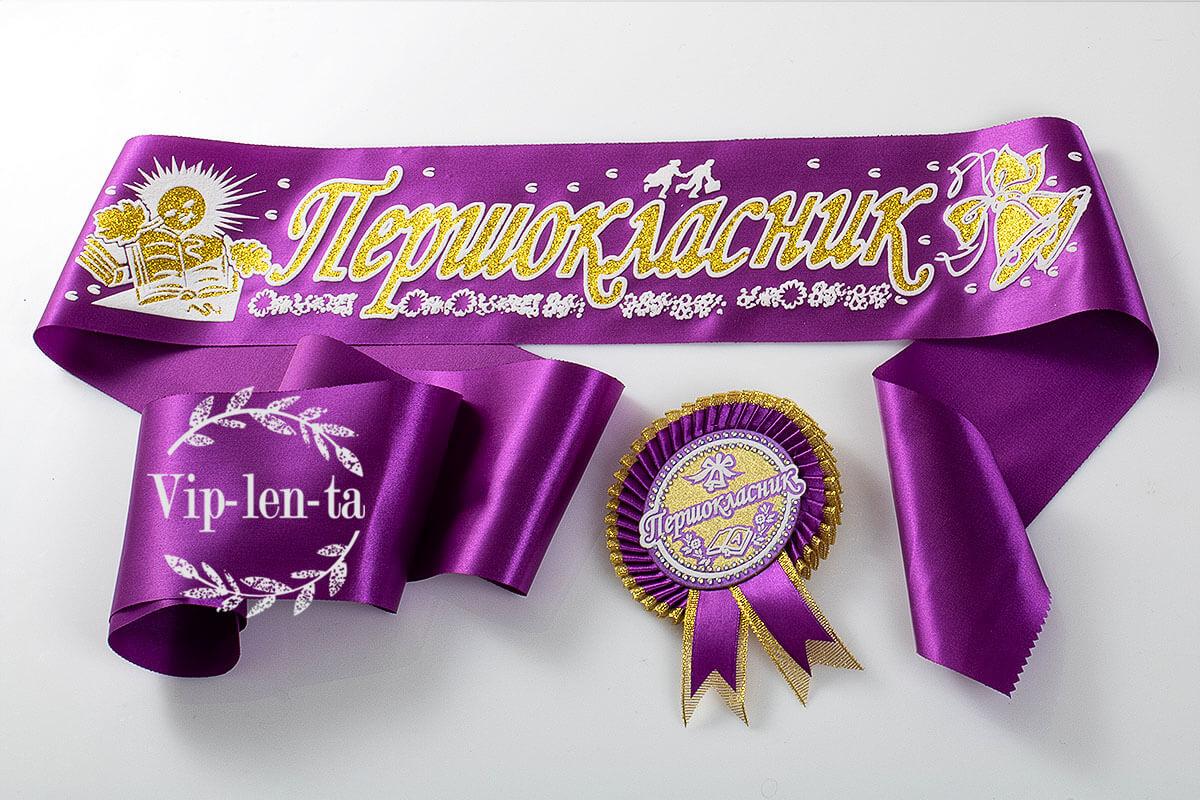 Лента Первоклассник фиолетовая золотом набор