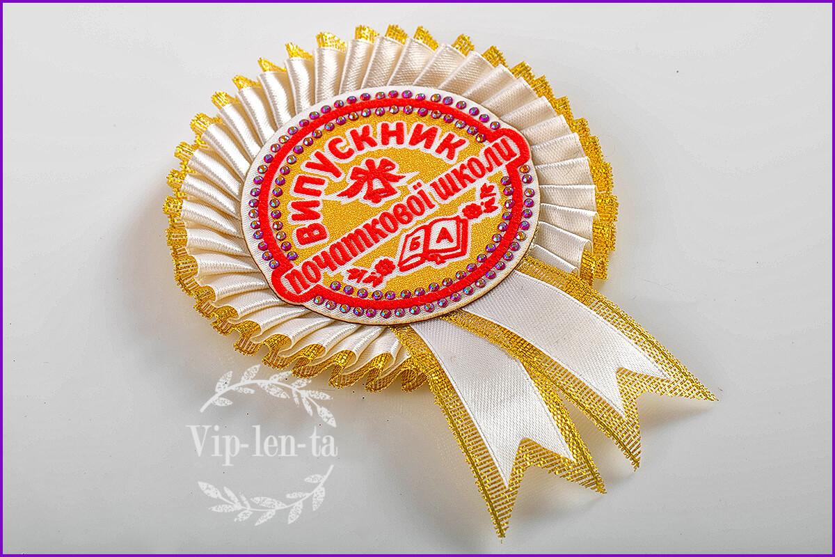Медаль выпускник начальной школы бежевая