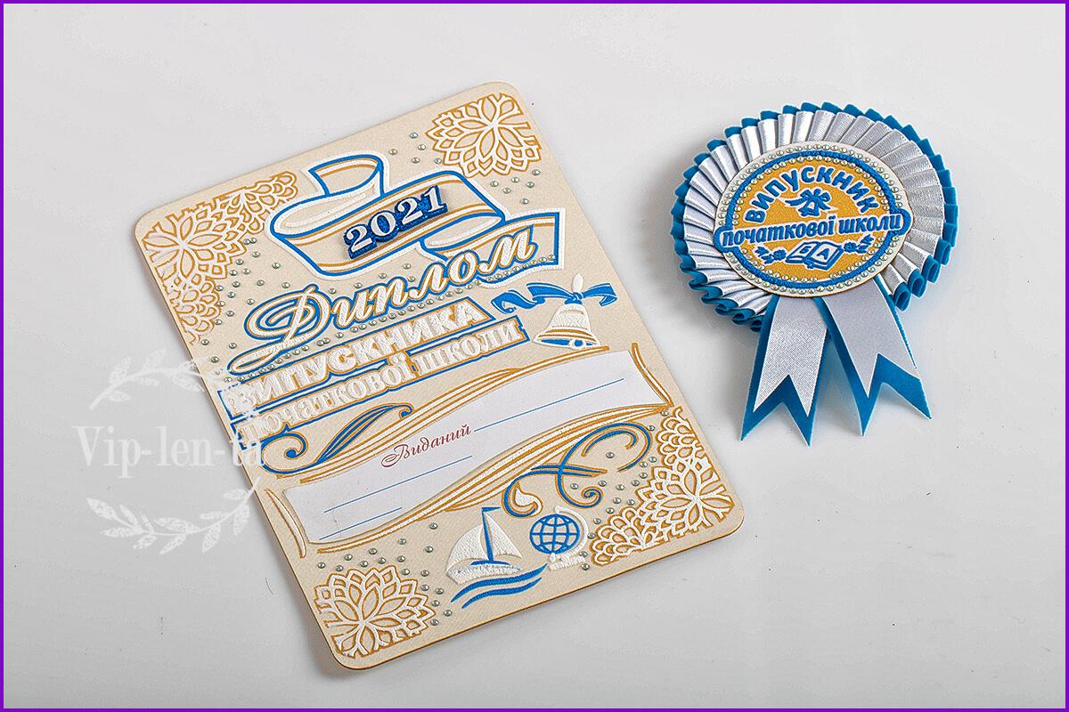 Медаль выпускник начальной школы бело-голубая с дипломом