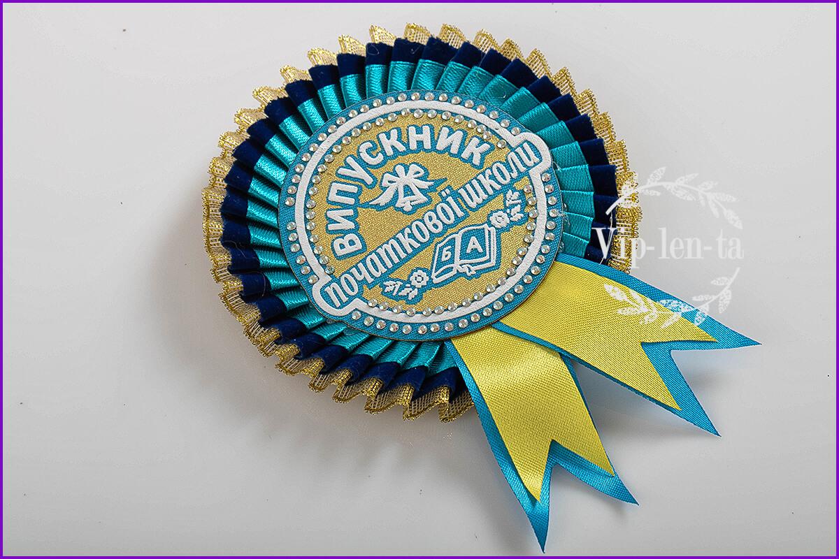 Медаль выпускник начальной школы с синим бархатом и голубым с золотом атласом