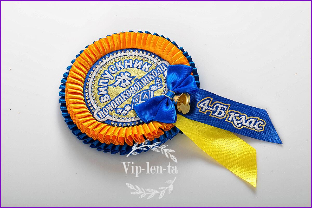 Медаль выпускник начальной школы сине-желтая с номером класса