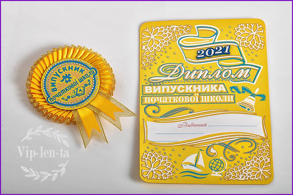 Медаль выпускник начальной школы желтая с дипломом