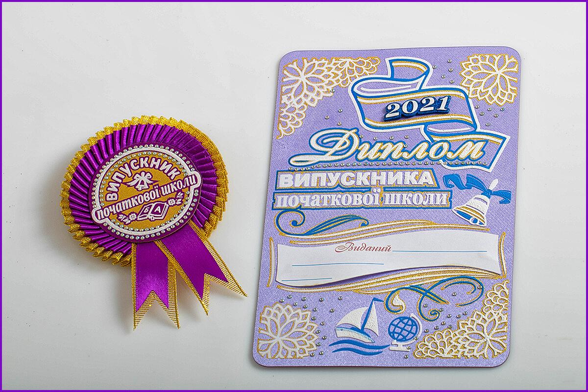 Фиолетовый значок выпускник начальной школы c дипломом