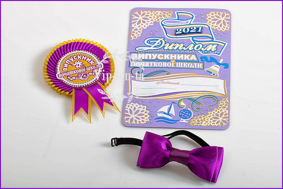 Фиолетовый значок выпускник начальной школы с дипломом и бабочкой