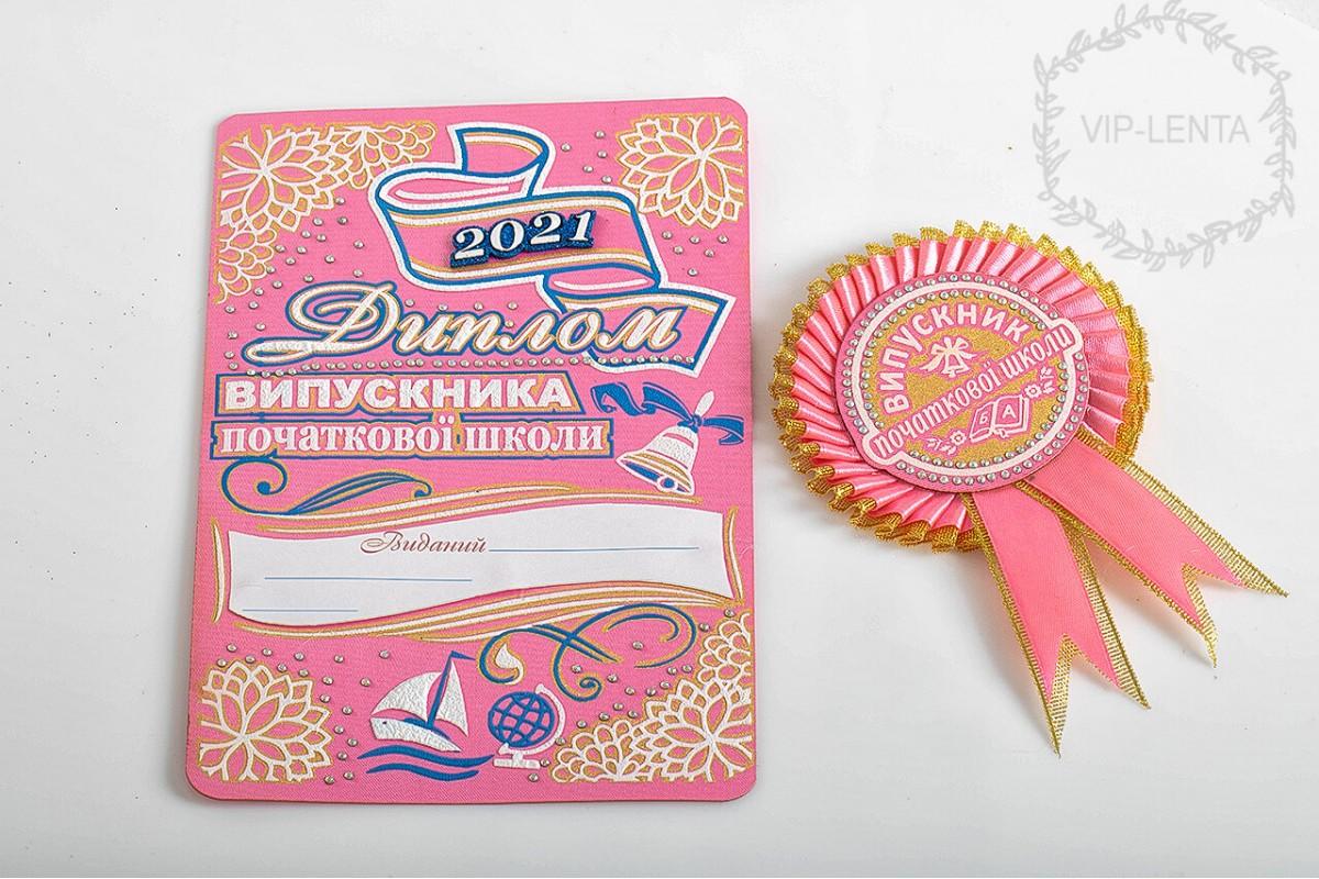 Розовый значок выпускник начальной школы с дипломом