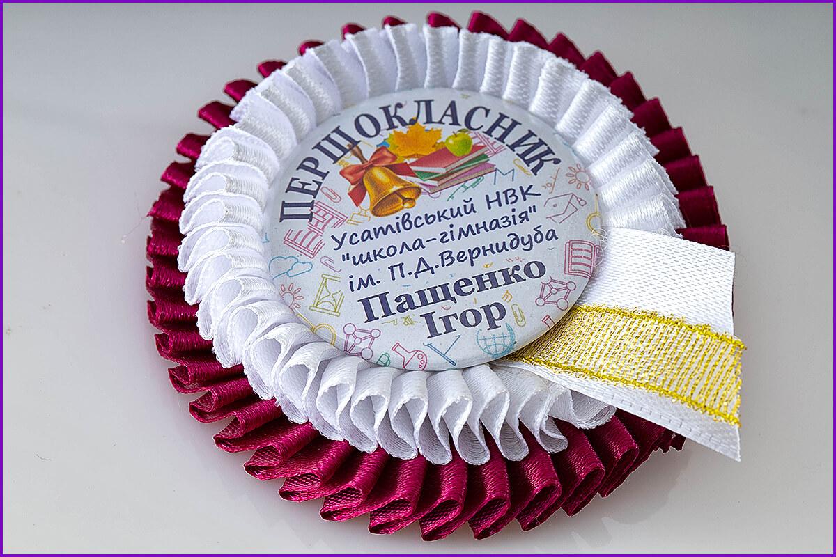 Бордово-белая медаль первоклассника с именем и фамилией