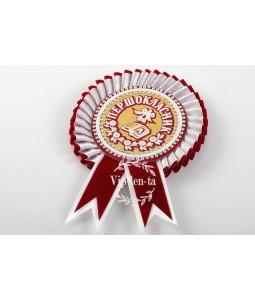 Медали для первоклассников белая с красным