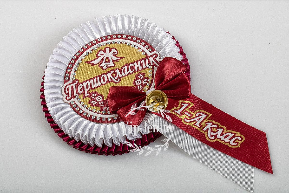 Медали для первоклассников бордовая с белым именная