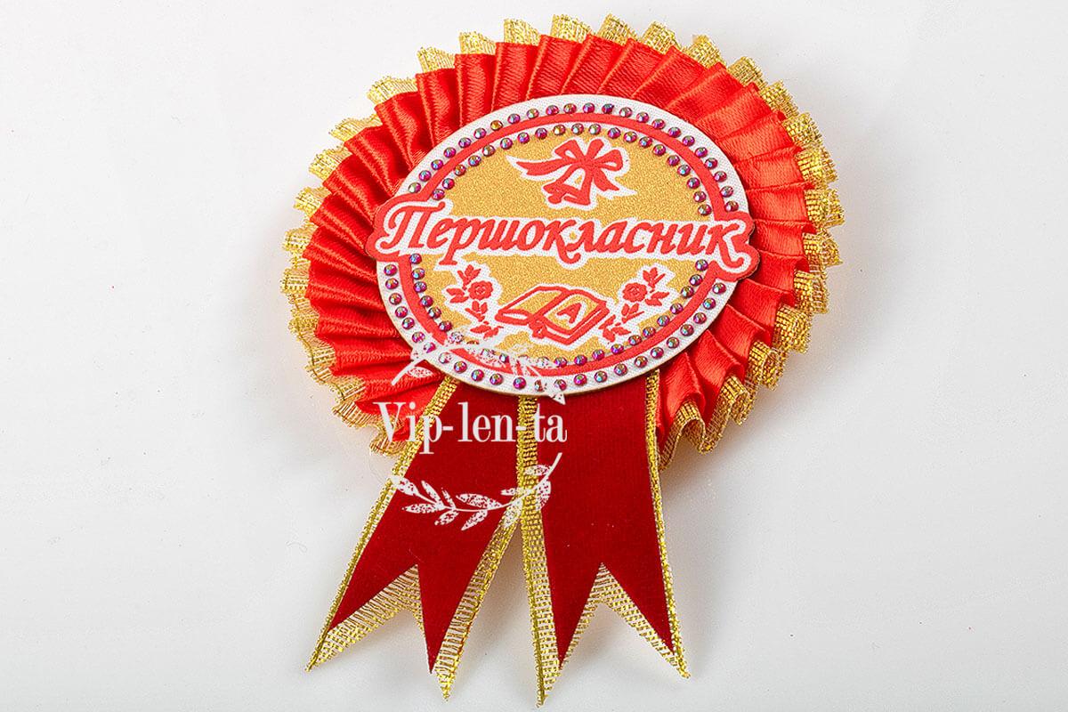 Медали для первоклассников красная