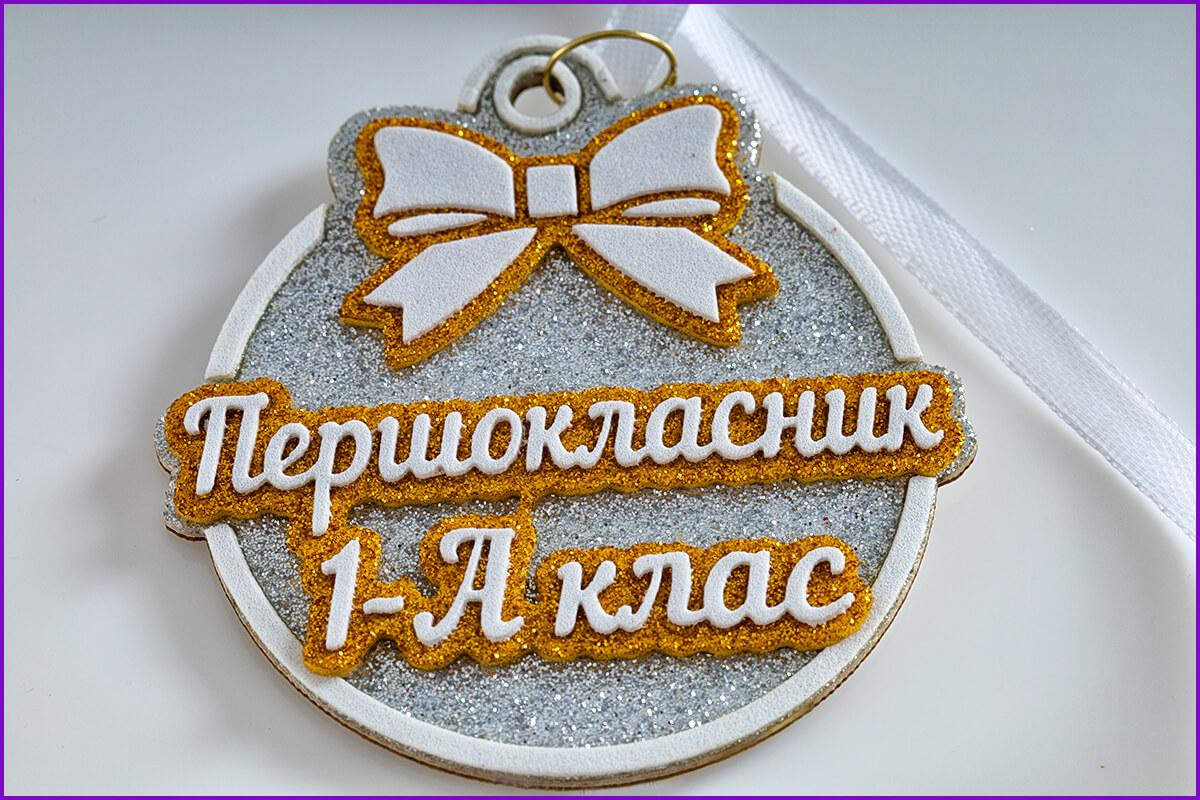 Серебряная голографическая медаль первоклассника с классом