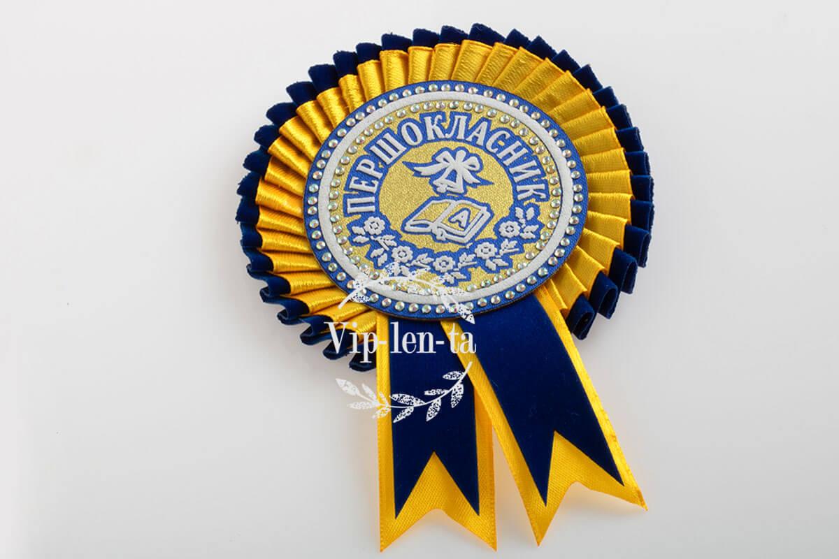 Медали для первоклассников желто-синий