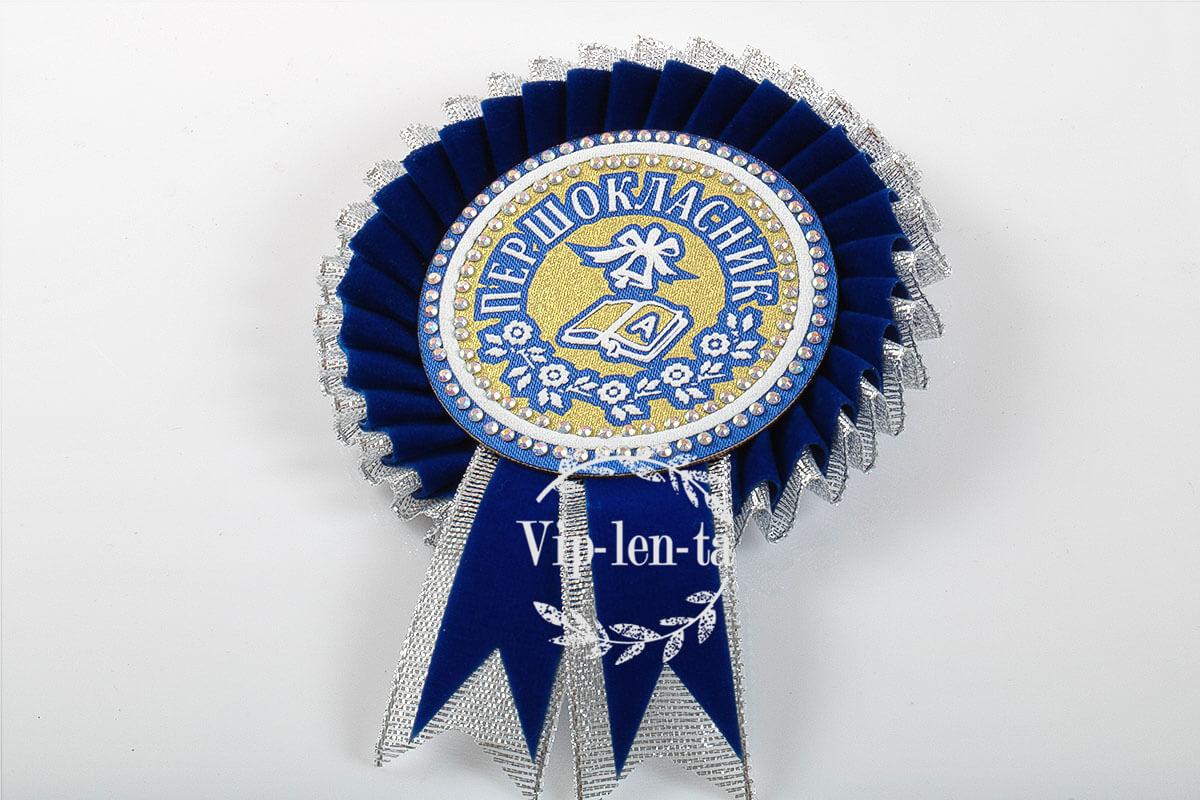 Медали для первоклассников синяя с серебром