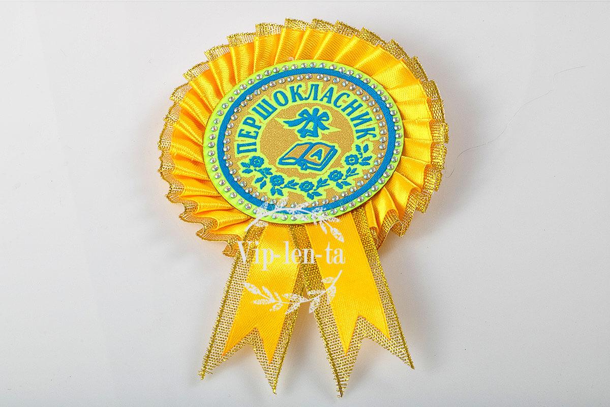 Медали для первоклассников желтая