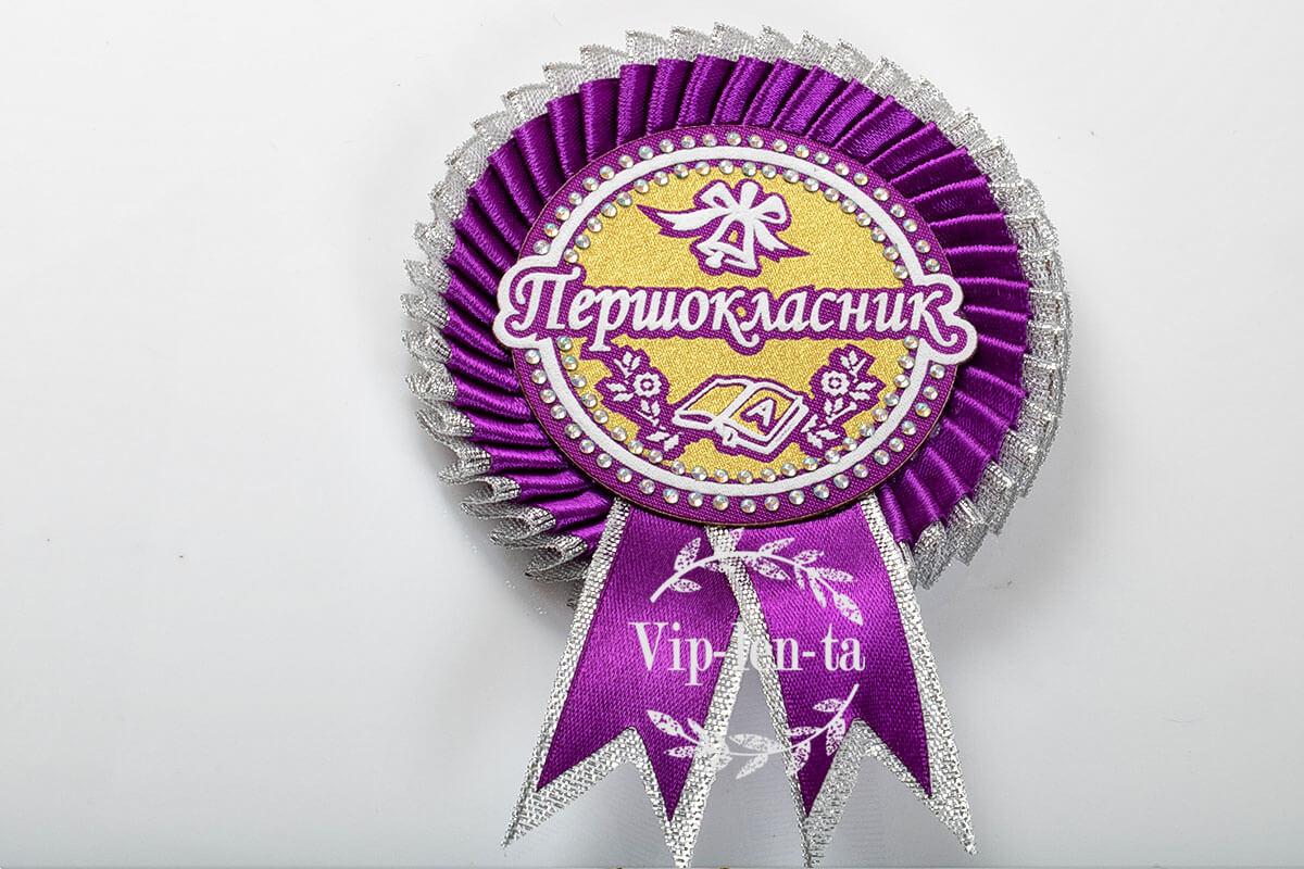 Медали для первоклассников фиолетовая с серебром