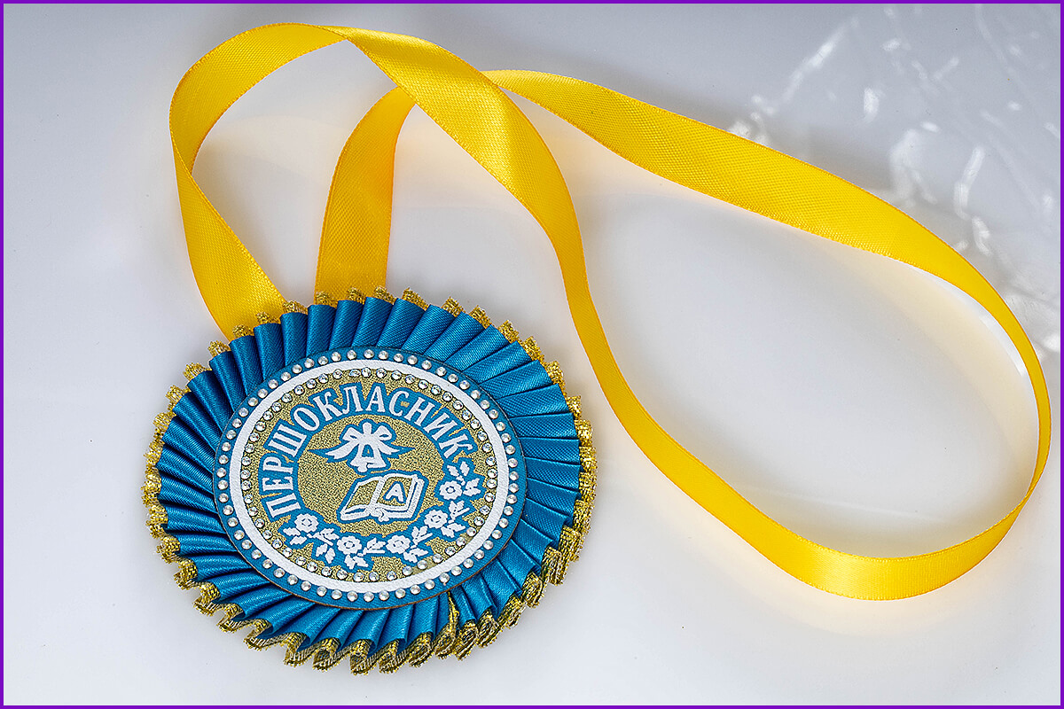 Голубая золотом медаль первоклассник