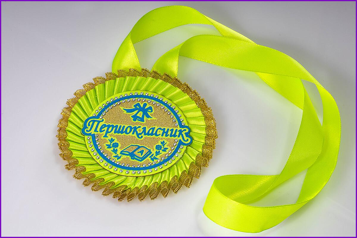 Салатная золотом медаль первоклассник